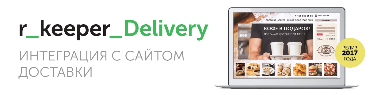 Система R_keeper Delivery
